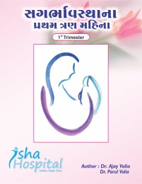 First-Trimester-Gujarati