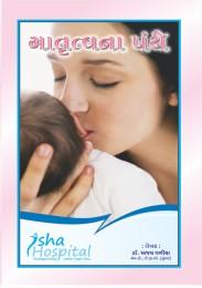 way-to-motherhood-(Gujarati)